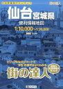 仙台宮城県便利情報地図4版 (街の達人)