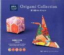 折り紙コレクション