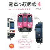 電車の顔図鑑(4) ローカル線の鉄道車両 (旅鉄BOOKS)