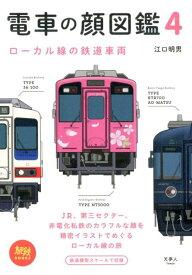 電車の顔図鑑4 ローカル線の鉄道車両