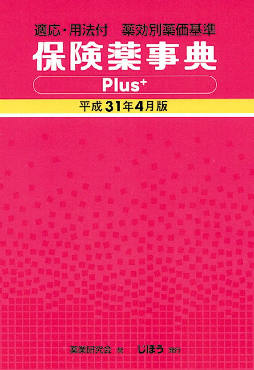 適応・用法付 薬効別薬価基準 保険薬事典Plus+ 平成31年4月版 [ 薬業研究会 ]