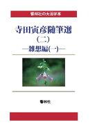 【POD】【大活字本】寺田寅彦随筆選(二)-雑想編(一)