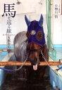 馬を巡る旅 厩舎の四季 [ 小檜山悟 ]