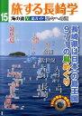 旅する長崎学(15(海の道 5)) 島ガイド島々への道 長崎県は日本一の島王国971の島めぐり [ 長崎文献社 ]