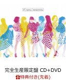 【先着特典】If you wanna (完全生産限定盤 CD+DVD) (ポスター付き)