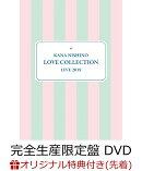 【楽天ブックス限定先着特典】Kana Nishino Love Collection Live 2019(完全生産限定盤 DVD)(オリジナルB3ポスター…