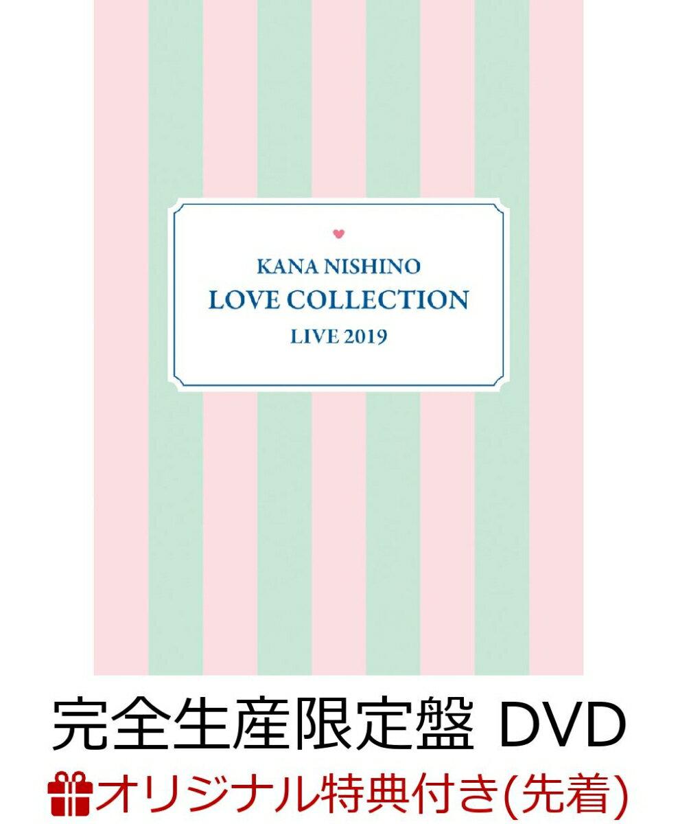 【楽天ブックス限定先着特典】Kana Nishino Love Collection Live 2019(完全生産限定盤 DVD)(オリジナルB3ポスター付き) [ 西野カナ ]
