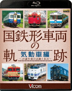 国鉄形車両の軌跡 気動車編 〜JR誕生後の活躍と歩み〜【Blu-ray】 [ (鉄道) ]