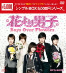 花より男子〜Boys Over Flowers DVD-BOX2