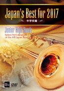 Japan's Best for 2017 中学校編
