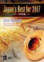 Japan's Best for 2017 中学校編 [ (教材) ]