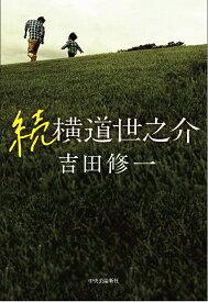 続 横道世之介 (単行本) [ 吉田修一 ]