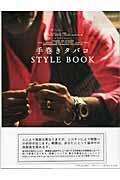 手巻きタバコSTYLE BOOK