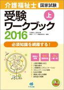 介護福祉士国家試験受験ワークブック 2016(上)