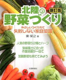北陸の野菜づくり新訂版 やさしいつくり方で失敗しない家庭菜園 [ 東保之 ]
