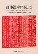 【謝恩価格本】書体便覧 四体漢字に親しむ