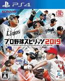 【予約】プロ野球スピリッツ2019 PS4版