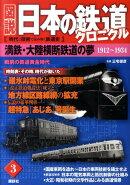 図説日本の鉄道クロニクル(第3巻)