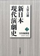 新日本現代演劇史(2(安保騒動篇(1959-19)
