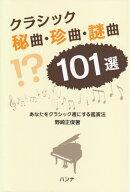 【謝恩価格本】クラシック秘曲・珍曲・謎曲101選