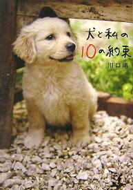 犬と私の10の約束 [ 川口 晴 ]