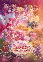映画プリキュアドリームスターズ! Blu-ray特装版【Blu-ray】 [ 東堂いづみ ]