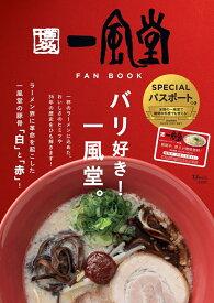 一風堂 FAN BOOK【SPECIALパスポートつき】 (TJMOOK)