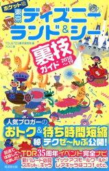 ポケット版東京ディズニーランド&シー裏技ガイド(2018〜19)