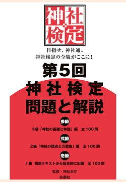 【POD】第5回 神社検定 問題と解説 3級2級1級