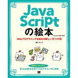 JavaScriptの絵本第2版