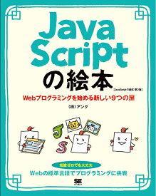 JavaScriptの絵本 第2版 Webプログラミングを始める新しい9つの扉 [ 株式会社アンク ]