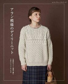 アラン模様のデイリーニット 伝統的なアラン模様で編む今着たいウェア&こもの (レディブティックシリーズ)