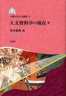 人文資料学の現在(2)