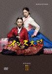 インス大妃 DVD-BOX2