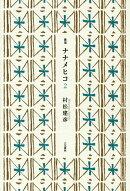 ナナメヒコ(2)