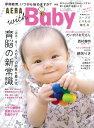 AERA with Baby スペシャル保存版 早期教育、いつから始めますか? (アエラムック)