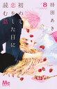 初めて恋をした日に読む話 8 (マーガレットコミックス) [ 持田 あき ]