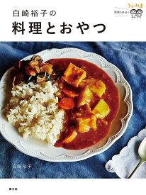 白崎裕子の料理とおやつ うかたま連載5年分! [ 白崎裕子 ]