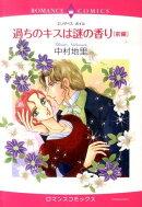 過ちのキスは謎の香り(前編)