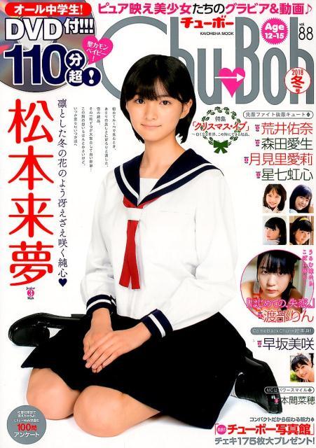 Chu→Boh(vol.88) (KAIOHSHA MOOK)