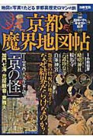 京都魔界地図帖 地図と写真でたどる京都裏歴史ロマンの旅 (別冊宝島) [ 小松和彦 ]