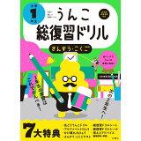 日本一楽しい学習ドリルうんこ総復習ドリル小学1年生 (うんこドリルシリーズ)