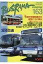 バスラマインターナショナル(No.163(2017 SEP) 特集:平成28年規制適合の新型バスに乗る
