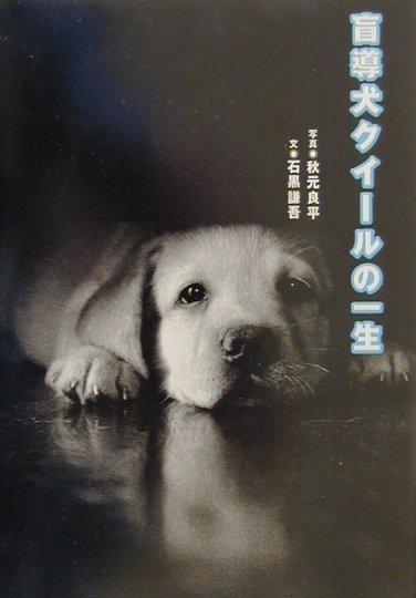 盲導犬クイールの一生 [ 秋元良平 ]