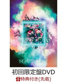 【先着特典】EDEN no SONO Live at YOKOHAMA ARENA 2019.12.08<初回限定盤>(ポスター) [ Mrs. GREEN APPLE ]