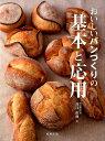 おいしいパンづくりの基本と応用 [ 高江直樹 ]