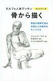 骨から描く (モルフォ人体デッサンミニシリーズ)