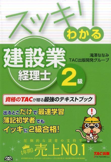 スッキリわかる建設業経理士2級(2017年度版) (スッキリシリーズ) [ 滝澤ななみ ]