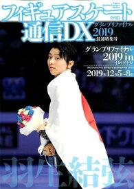 フィギュアスケート通信DX グランプリファイナル2019最速特集号 (メディアックスMOOK)