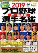 プロ野球オール写真選手名鑑(2019)